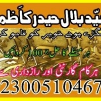 Free rohani help,get your love back with the help of quran Amil BABa Najoomi