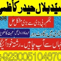 manpasand shadi k liay amil baba contact no. top astrologers in  uk