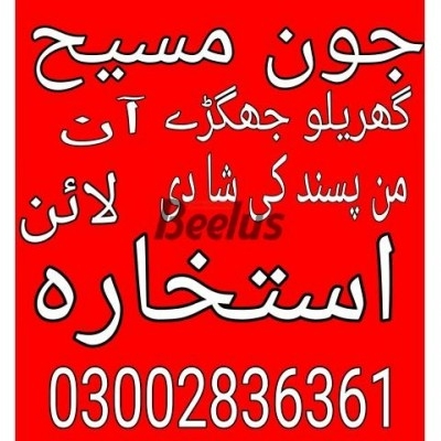 black magic spells for enemy 03002836361 kala jadoo kaise kiya jata hai