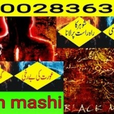 How black magic Is done black magic love problem solve online call 03002836361