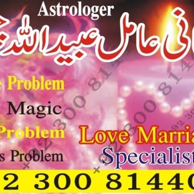 We will solve all the (Manpasand shadi) problems here