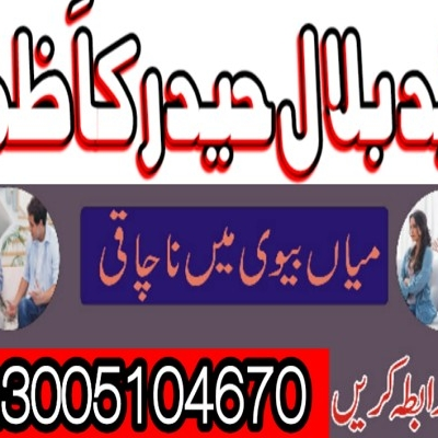 Love marriage ka online istikhara- amil baba in uk usa - taweez for manpasand shadi