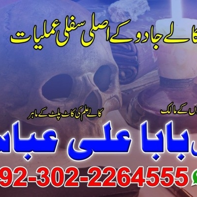 Black magic specialist in karachi lahore rawalpindi islamabad peshawar hyderabad