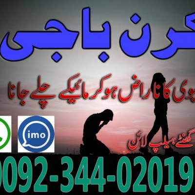 Love marriage specialist in karachi lahore rawalpindi islamabad peshawar hyderab