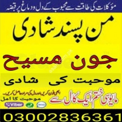 amil baba in pakistan  black magic specialist astrologer  bandish wazifa for marriage