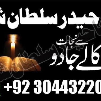 aamil baba in sialkot online istikhara service online free istikhara kala jadu online