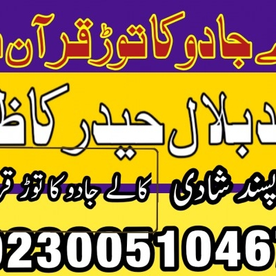 all love affairs problems solutions peer ahmad shah in all pakistan UK USA & UAE