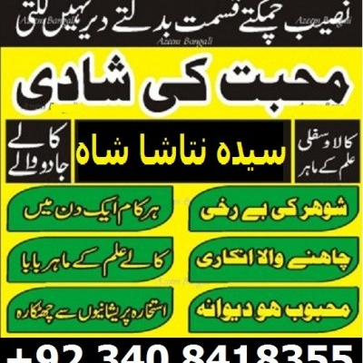 husband wife relationship problem solution, manpasand shadi ka taweez, talaq ka msla hal kala jadu se, amil baba in italy 03408418355