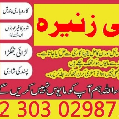 black magic specialist in pakistan, Manpasand shadi UK,USA,UAE 0303-0298714