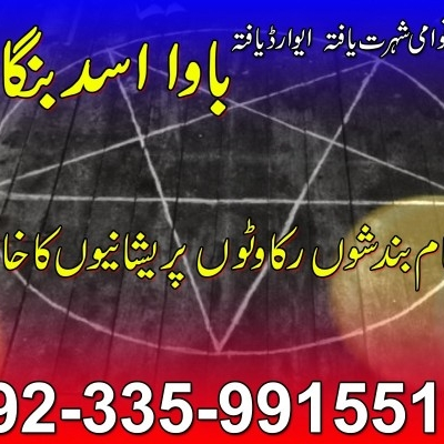Bawa Asad Bamgali love and marriage Specialist