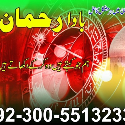 Divorce problems solution specialist alam baba Rahmaan Shah