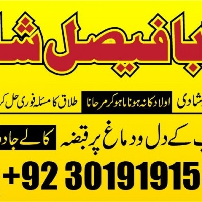 world No 1 amil baba in karachi famous amil baba in lahore
