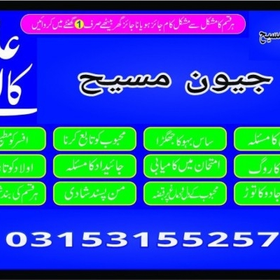 top No 1 Amil baba Top best kalay ilam walay indian Amil baba in lahore +923153155257