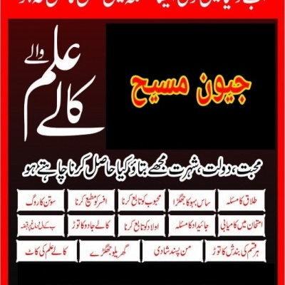 Black Magic No 1 In Karachi Kala Jadu Ka Wazifa Famous Amil Baba Pakistan