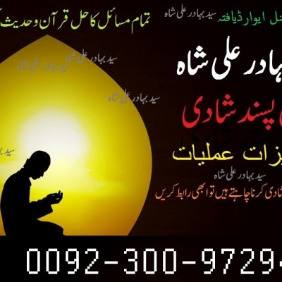 Manpasand Shadi,Man Pasand shadi UK 0092 300 9729485