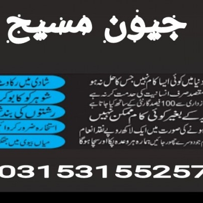 black magic no#1 in karachi kala#jadu#Amil/baba {jeevanmashi} +923153155257
