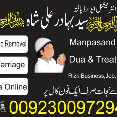 wazifa for love marriage in 3 days
