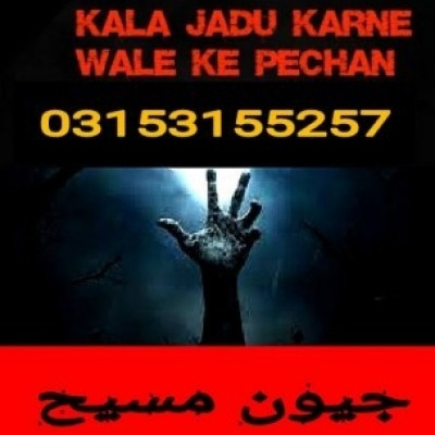 kala ilam specialist 03153155257 black magic for love spell amil baba in pakistan
