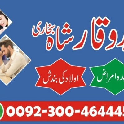 Man pasand Shadi Ka Wazifa ,All Kind Of Problem Love Marriage solve
