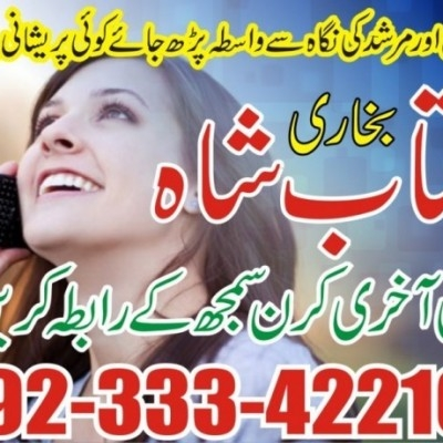 Online Istikhara For Marriage Services