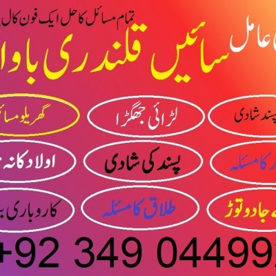 You Want A Wazifa For Love Marriage