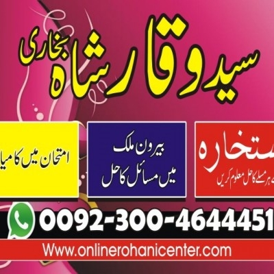 Manpasand shadi ka taweez  Husband and wife problem solution America