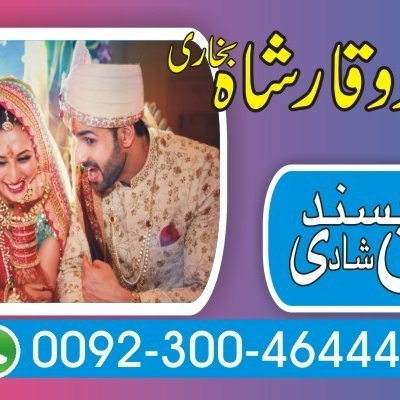 Talaq ka masla Manpasand shadi  Shadi mein rukawat online and love marriage