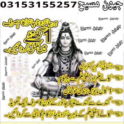 manpasand shadi taweez 100% result contact number  03153155257