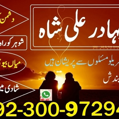 Taweez for love marriage- Manpasand shadi ka wazifa -Pasand ki shadi k liye taweez