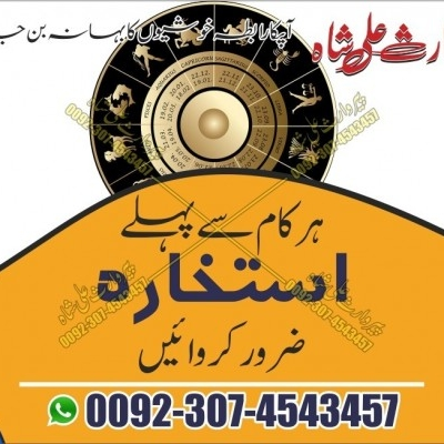 Online all problem sollution call now, Rohani ilaj for lost love back