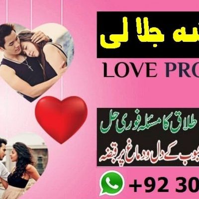 Powerful danger kala jadu in lahore authentic amil baba in karachi best amil in pakistan  03041556743