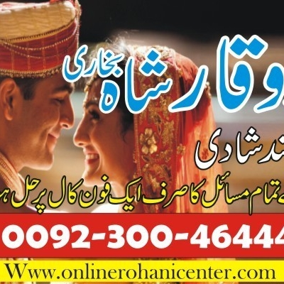Online Istikhara Center Online Istikhara For Love Marriage Online Istikhara For Divorce Istikhara