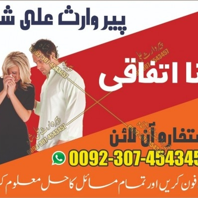 Love Marriage Problem Solution Lahore