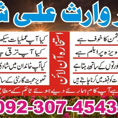 husband wife love problem solution molvi ji husband wife love problem solution baba ji