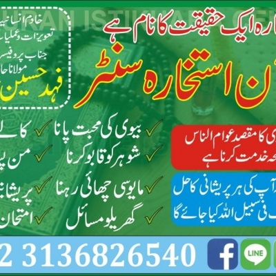 Online istikhara free rohani ilaj in all world
