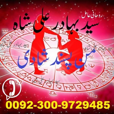 Manpasand Shadi  uk +923009729485